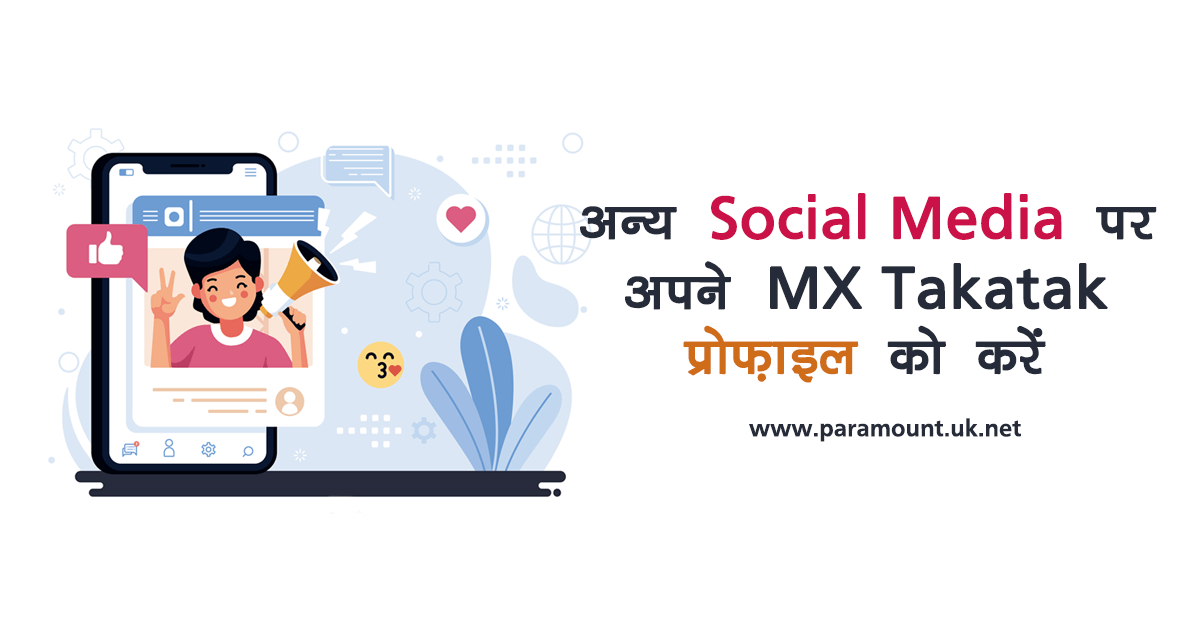 Share Your MX TakaTak Profile on Other Social Media